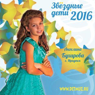 Ангелина-Бухарова^23Звездныедети^23Звонкоголосая-страна.jpg