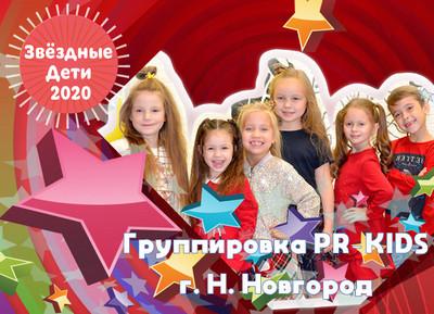 Группировка Pr-Kids.jpg