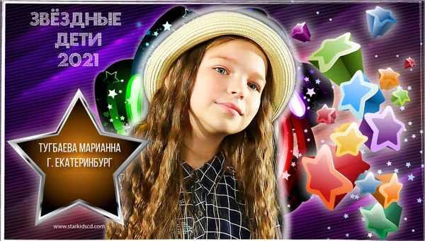 Тугбаева-Марианна.jpg