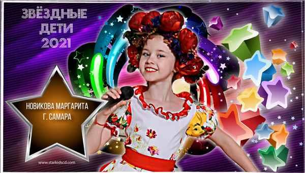 Новикова-Маргарита.jpg