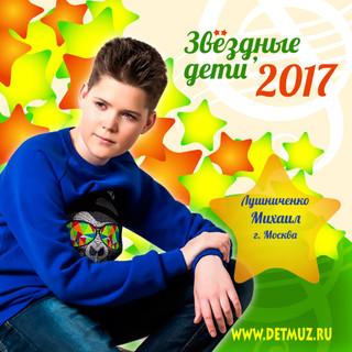 Лушниченко-Михаил.jpg