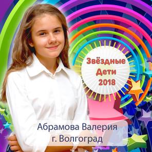 Абрамова-Валерия.jpg