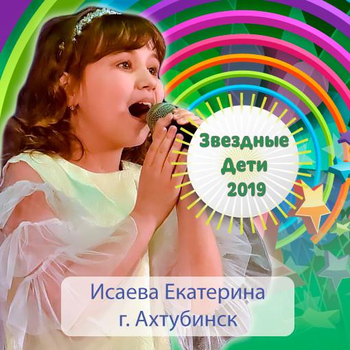 Исаева-Екатерина.jpg