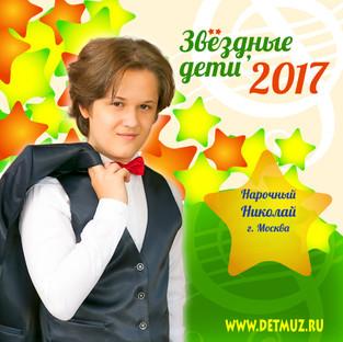Нарочный-Николай.jpg