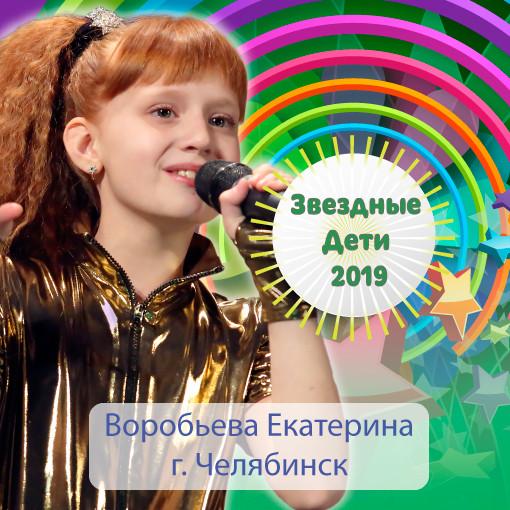Воробьева-Екатерина.jpg