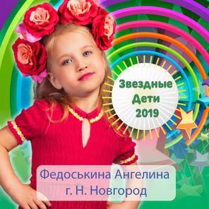 Федоськина_Ангелина.jpg