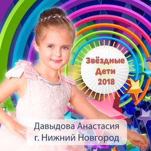 Давыдова-Анастасия.jpg