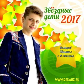 Демидов-Михаил.jpg