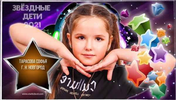 Тарасова-Софья.jpg