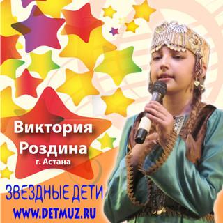Виктория-Роздина__постер.jpg
