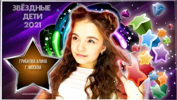 Грибкова-Алина (2).jpg