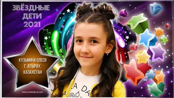 Кузьмина-Олеся.jpg