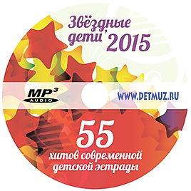 """Музыкальный диск """"Звездные дети 2015"""""""