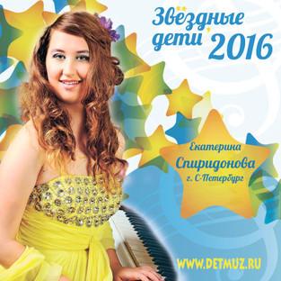 Екатерина-Спиридонова^23Звездныедети^23Звонкоголосая-страна.jpg