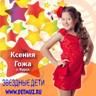 КСЕНИЯ-ГОЖА.jpg