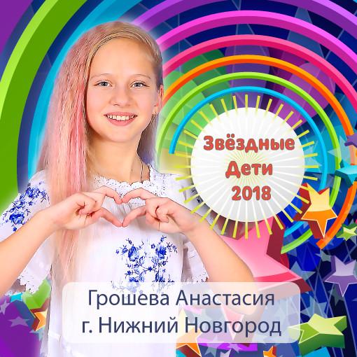 Грошева-Анастасия.jpg