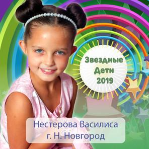 Нестерова-Василиса.jpg