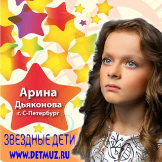 АРИНА-ДЬЯКОНОВА.jpg