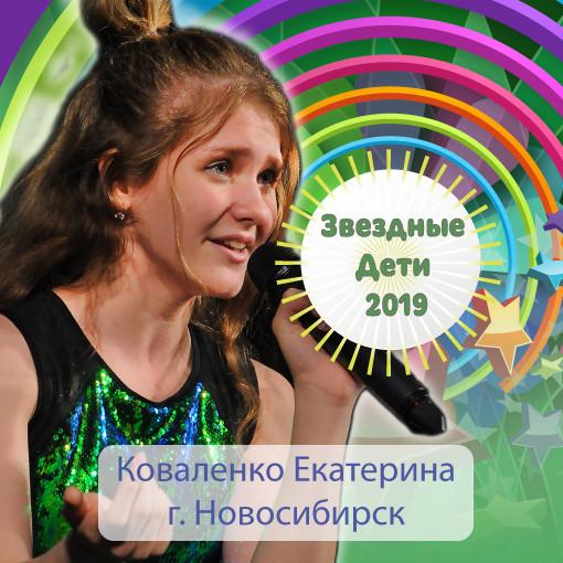 Коваленко-Екатерина.jpg
