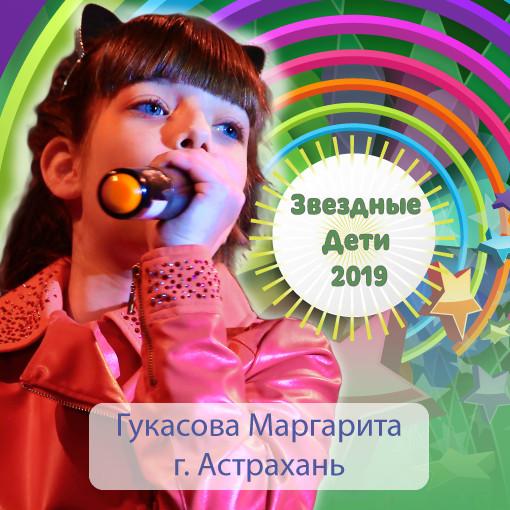 Гукасова-маргарита.jpg