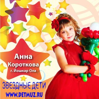 АННА-КОРОТКОВА.jpg