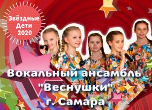 Вокальный-ансамбль-Веснушки.jpg