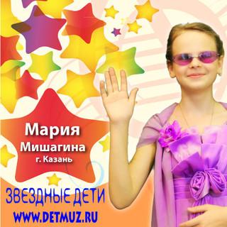 МАРИЯ-МИШАГИНА.jpg