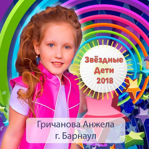 Гричанова-Анжела.jpg