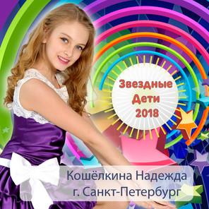 Кошёлкина-Надя.jpg