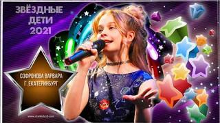 Софронова-Варвара.jpg
