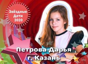 Петрова-Дарья_1.jpg