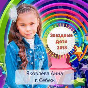 Яковлева-Анна.jpg