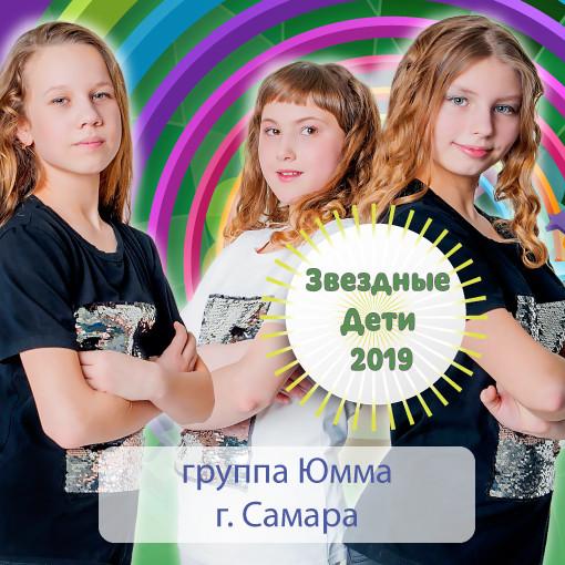 Группа-ЮММА.jpg