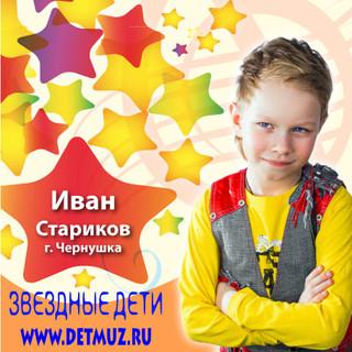 ИВАН-СТАРИКОВ.jpg