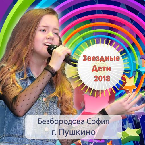 Безбородова-София.jpg