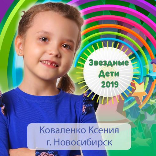 Коваленко-Ксения.jpg