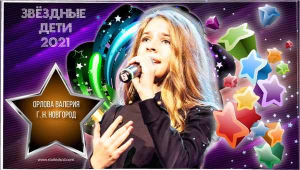 Орлова-Валерия.jpg