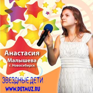 АНАСТАСИЯ-МАЛЫШЕВА.jpg