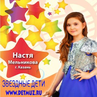 НАСТЯ-МЕЛЬНИКОВА__1.jpg