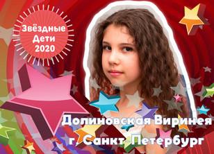 Долиновская-Виринея.jpg