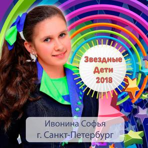 Ивонина-Софья.jpg