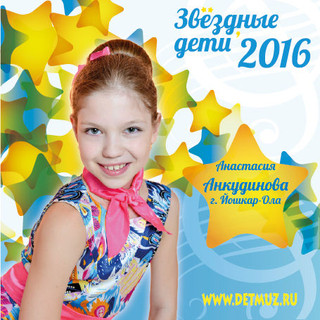 Анкудинова-Анастасия-Звездные-дети-Звонкоголосая-страна.jpg