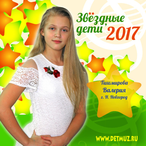 Тихомирова-Валерия.jpg