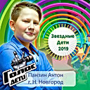 Панзин-Антон.jpg