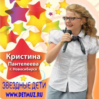 КРИСТИНА-ПАНТЕЛЕЕВА.jpg