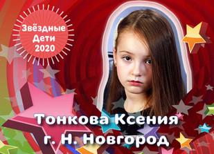 Тонкова-Ксения.jpg