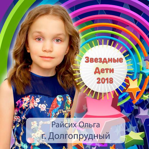 Райсих-Ольга.jpg