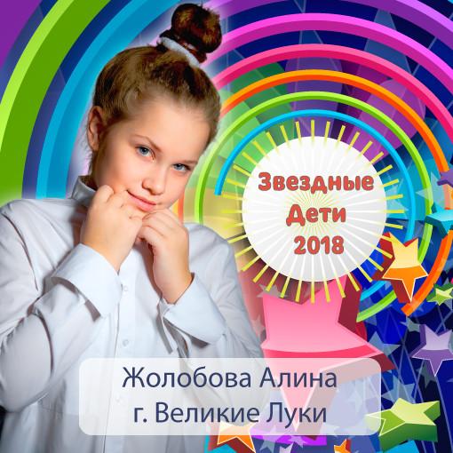 Жолобова-Алина.jpg
