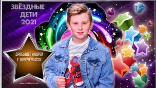 Дробышев-Андрей.jpg