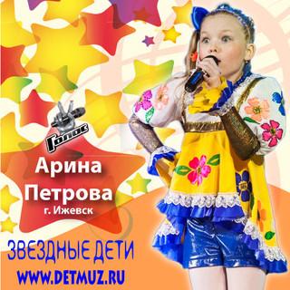 АРИНА-ПЕТРОВА.jpg